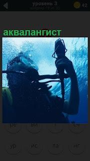 аквалангист под водой находится