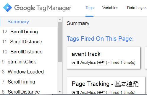 使用Tag manager預覽功能查詢處發