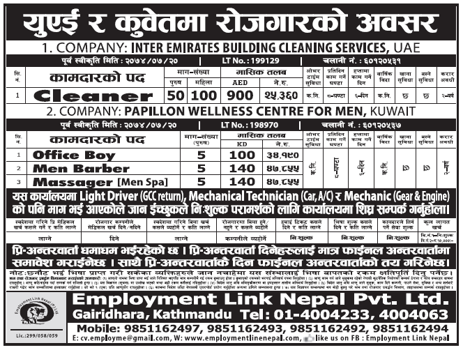 Jobs in Kuwait for Nepali, salary Rs 47,855