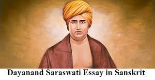 Dayanand Saraswati Essay in Sanskrit