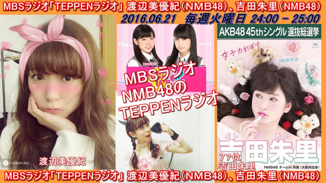 MBSラジオ「TEPPENラジオ」 渡辺...
