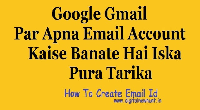 Gmail par email account kaise banaye