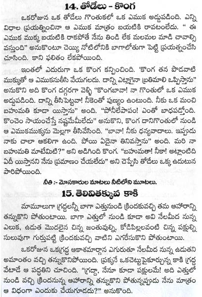 bhatti vikramarka kathalu in telugu pdf free download