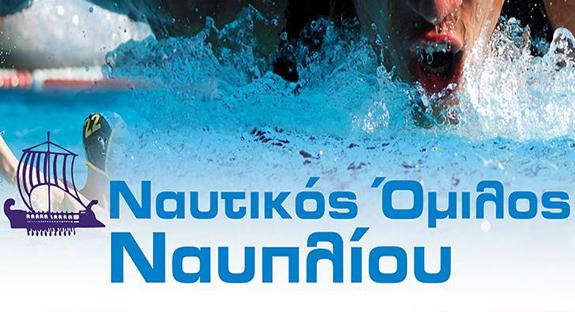 Το πρόγραμμα όλων των τμημάτων του Ναυτικού Ομίλου Ναυπλίου