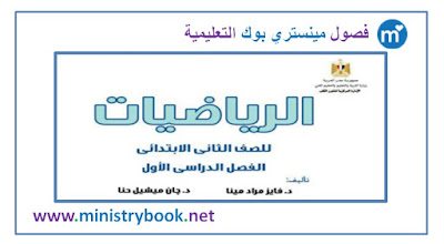 كتاب الرياضيات للصف الثانى الابتدائي 2018-2019-2020-2021