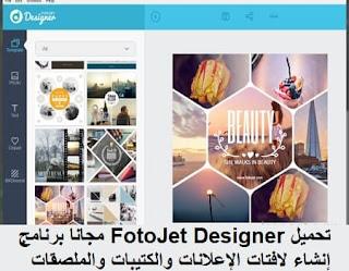 تحميل FotoJet Designer 1-1-5 مجانا برنامج إنشاء لافتات الإعلانات والكتيبات والملصقات