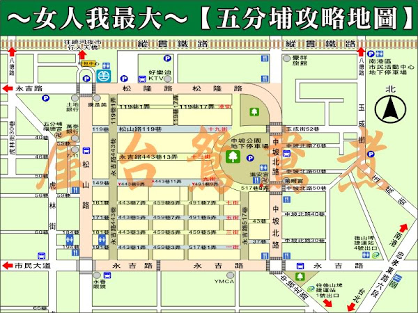 [TAIPEI 台北] Day 3: Wu Fen Pu Shopping, Food Hunt at YongJi Road Lane 30 第三天:五分埔,永吉巷30号美食