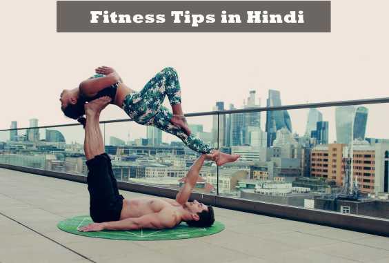 Fit Rahne ke liye Top Tips - Fitness tips in hindi
