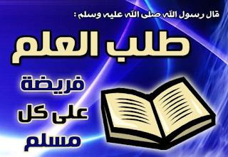 Hukum Belajar Ilmu Agama