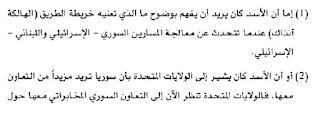 استهداف العرب والمسلمين - مقتطفات