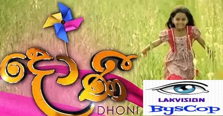 DHONI (571) 2018-02-09 Last Episode