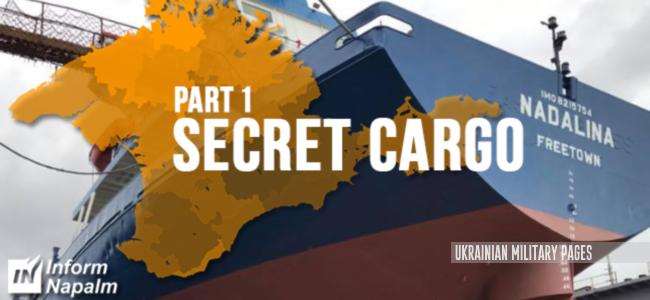Таємний вантаж із Сирії в Крим: що привезла Nadalina