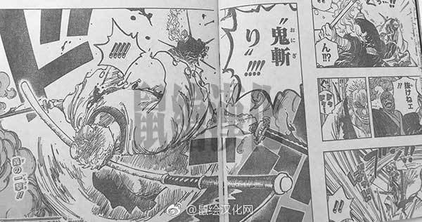 Spoiler One Piece Chapter 937
