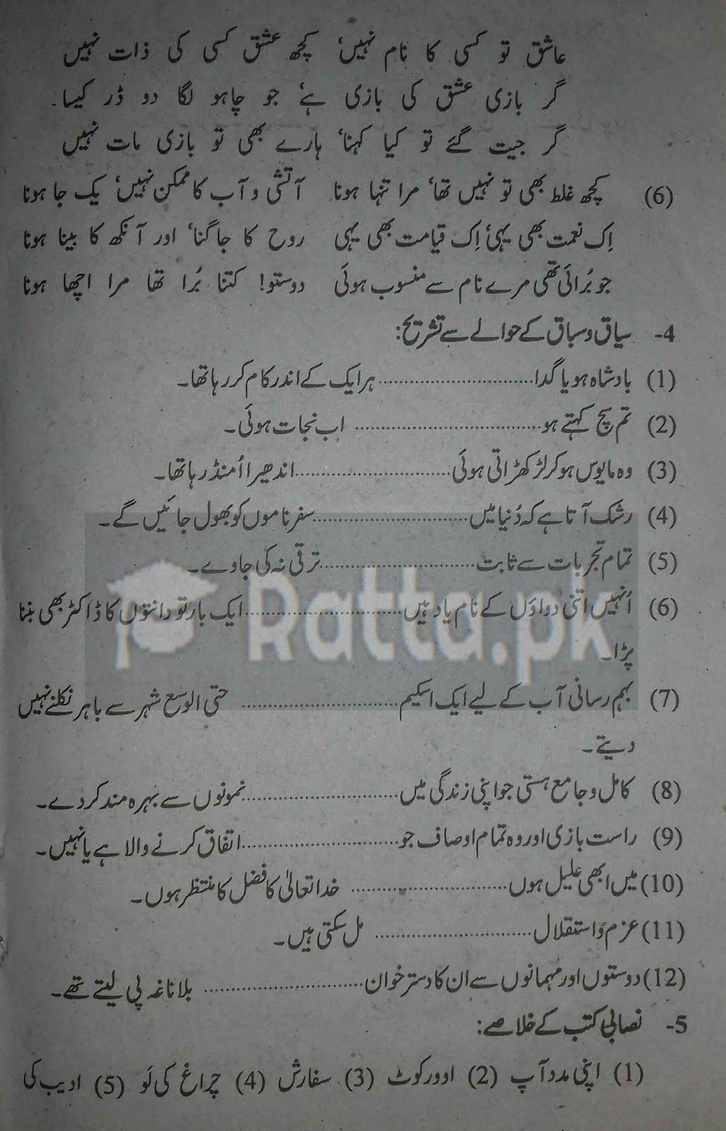 11th class Urdu Guess Paper 2