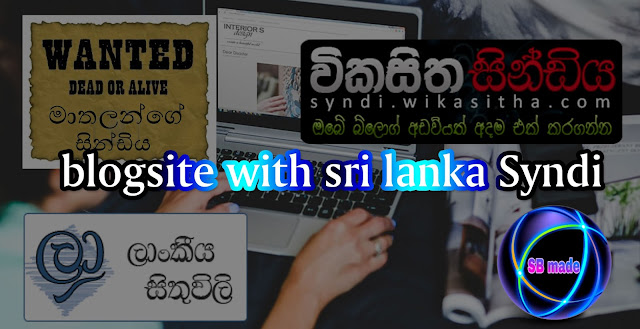 Blogsite with Sri Lanka Syndi