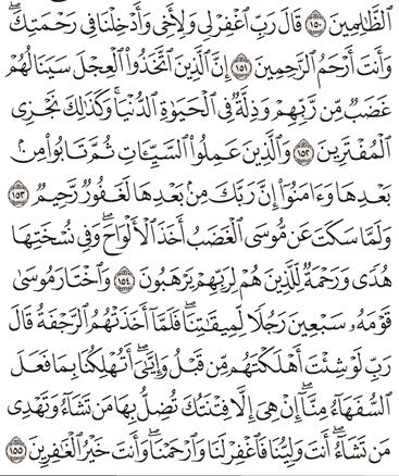 Tafsir Surat Al-A'raf Ayat 151, 152, 153. 154, 155