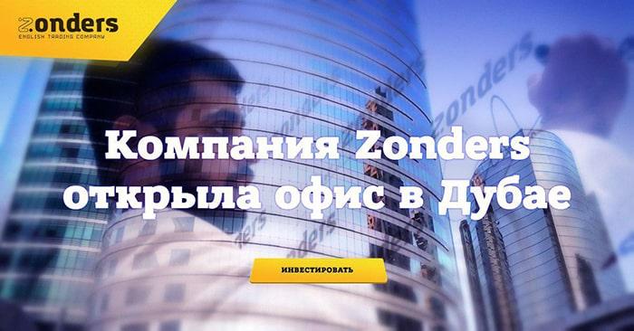 Новости от Zonders