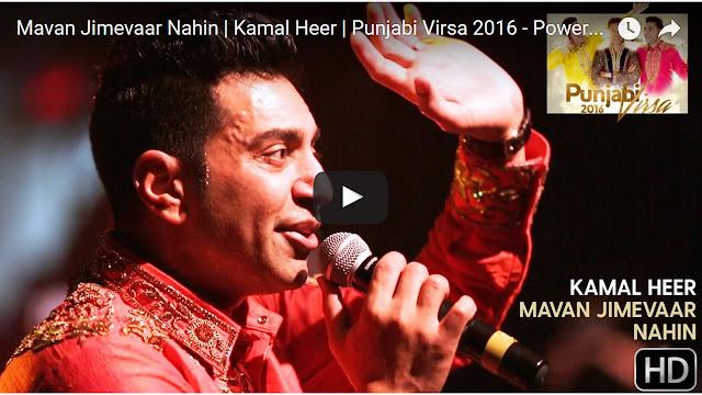 Mavan Jimevaar Nahin Lyrics | Kamal Heer | Punjabi Virsa 2016