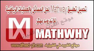 تحميل تطبيق Mathway  لحل المسائل والعمليات الرياضية للاندرويد مهكر