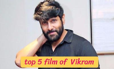 top-5-films-of-vikram, aajtak2019