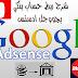 شرح إضافة حساب بنكي جديد إلى غوغل أدسنس واستقبال الأرباح