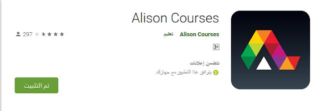 تطبيق Alison  للدورات العلمية القصيرة