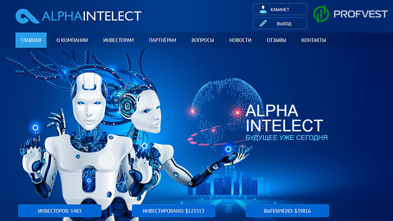 Новости от Alpha Intelect