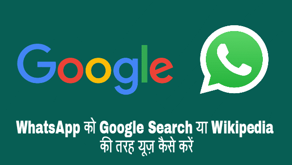 how to use whatsapp like as google search wikipedia whatsapp bot google assistant