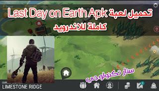 تحميل لعبة Last Day on Earth Apk كاملة للاندرويد