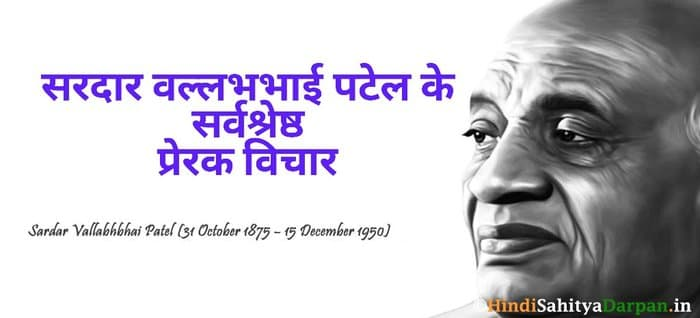 best Quotes by Sardar Vallabhbhai Patel Quotes in hindi