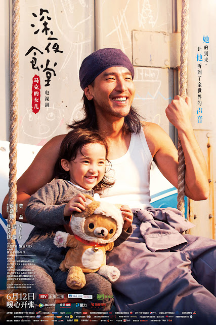Midnight Diner Mark Chao