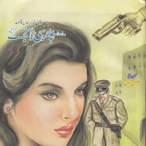 Jasoosi Digest November 2018 Free Download Pdf,Jasoosi Digest November 2018,Free Download Jasoosi Digest November 2018