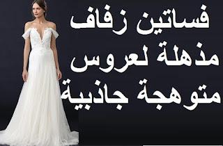 فساتين زفاف مذهلة لعروس متوهجة جاذبية