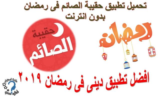 افضل تطبيق يفيد الصائم فى رمضان بدون انترنت، تحميل تطبيق حقيبة المسلم