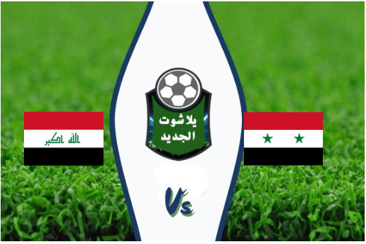 نتيجة مباراة سوريا والعراق اليوم 08-08-2019 بطولة اتحاد غرب آسيا