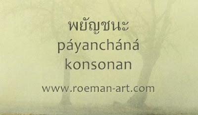 bahasa thailand