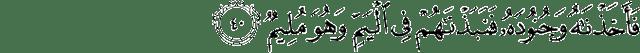 Surat Adz-Dzariyat ayat 40