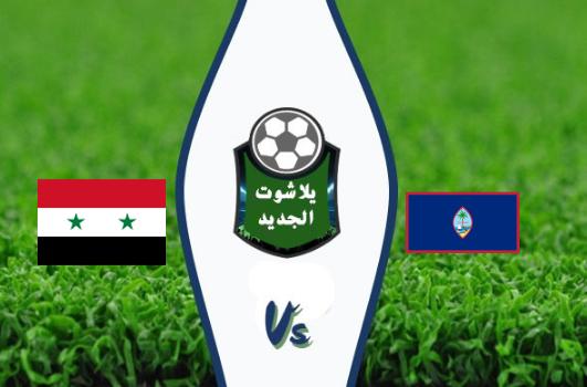 نتيجة مباراة سوريا وغوام بتاريخ 15-10-2019 تصفيات آسيا المؤهلة لكأس العالم 2022