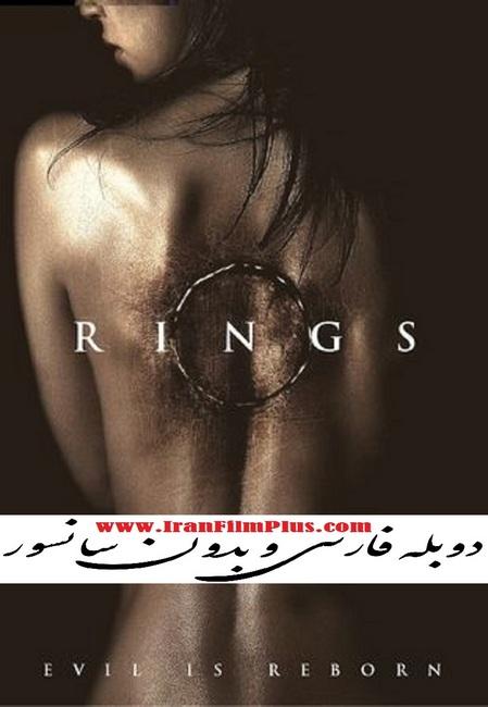 فیلم دوبله: حلقه ها (2017) Rings