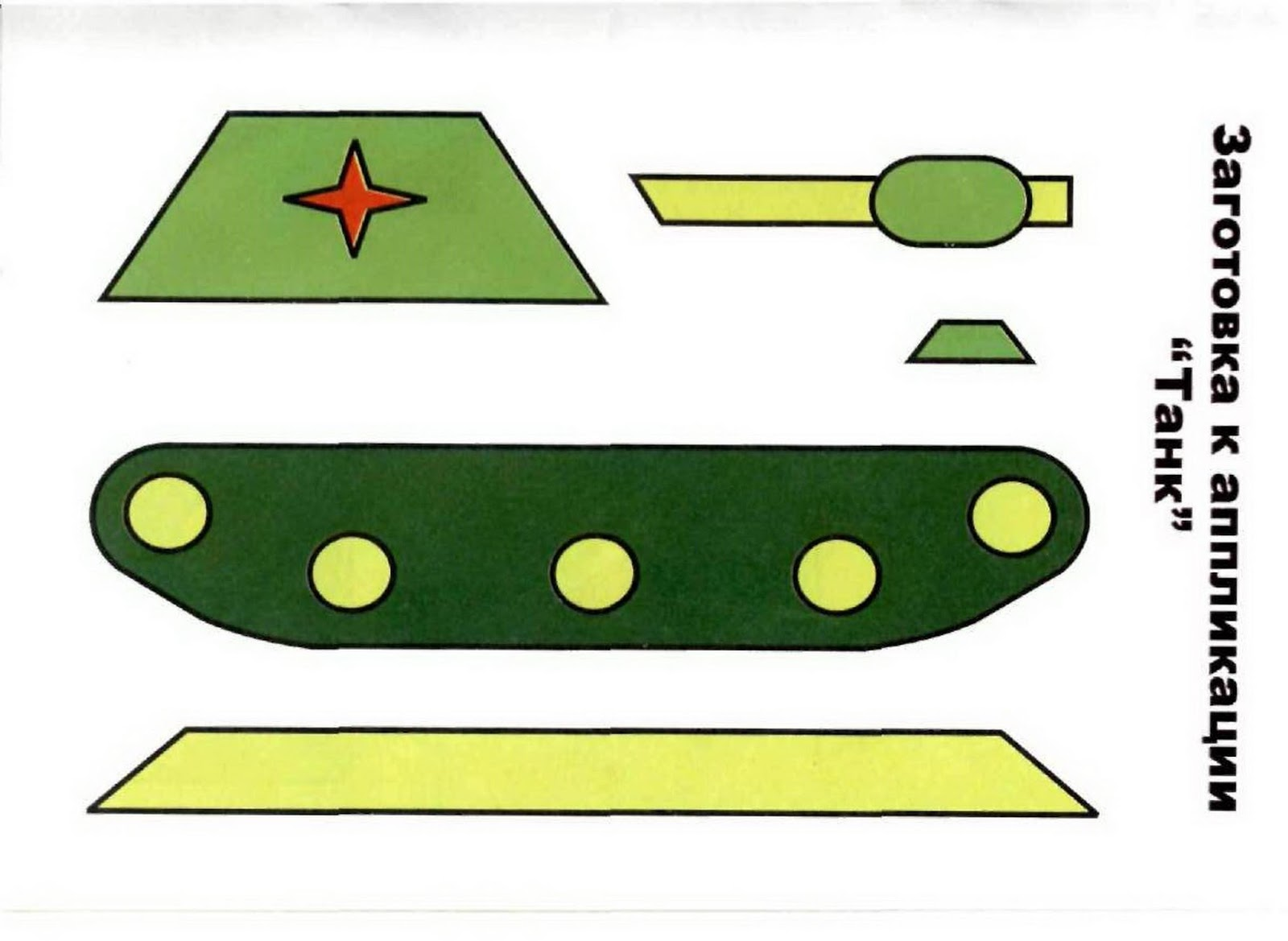 Открытка танк шаблон, картинки