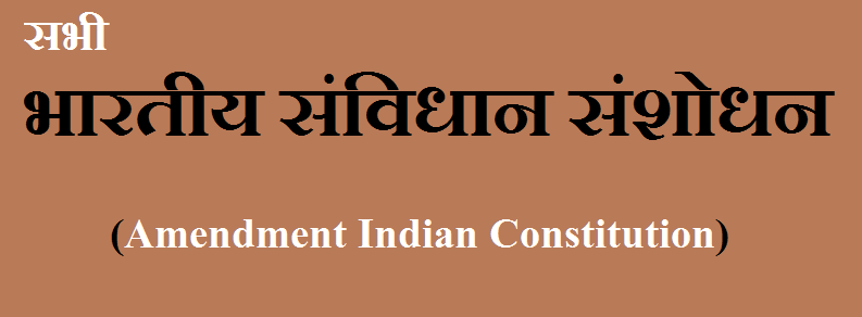 भारतीय संविधान संशोधन, Indian Constitution Amendment