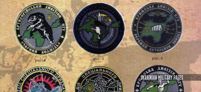 Історія та символіка 7-ї  дивізії НГУ (1991-2000) на Ukrainian Military Pages
