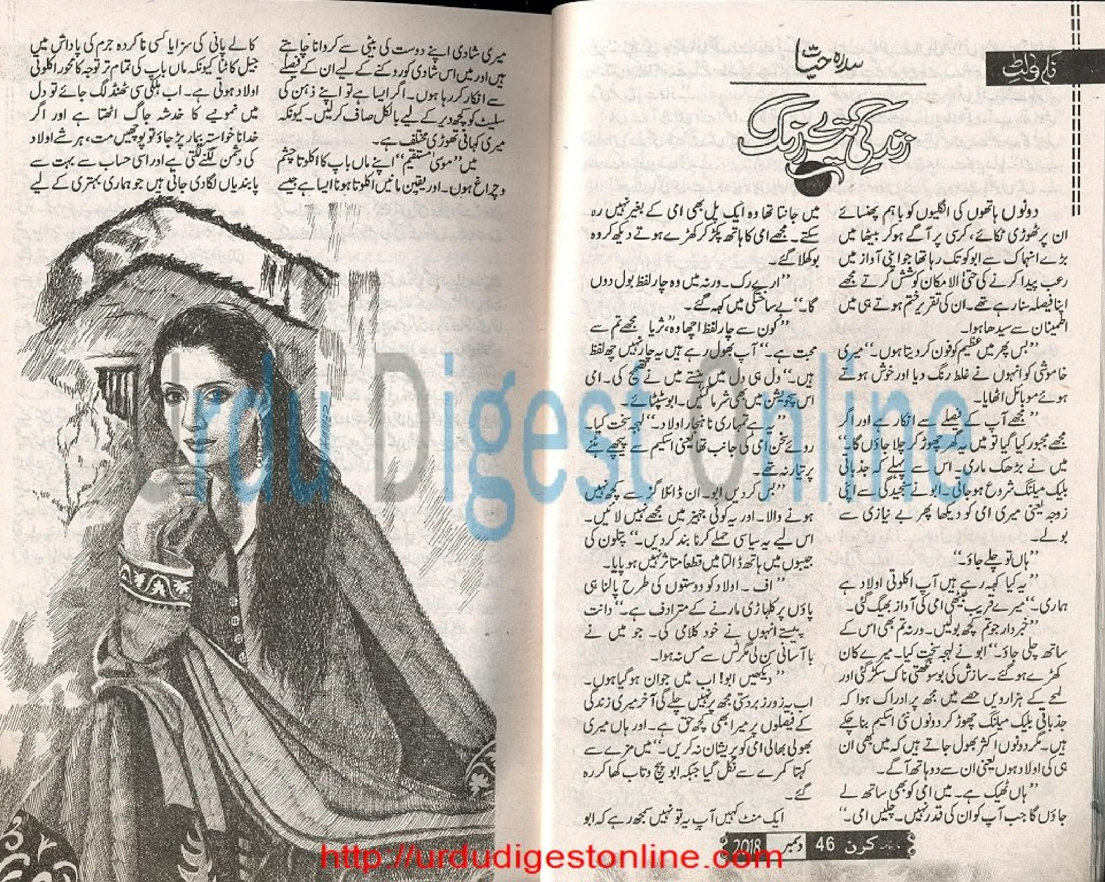 Zindagi Tere Rang by Sidra Hayat Romantic Urdu Novel