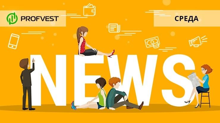 Новости от 29.04.20