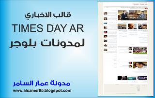 قالب  Times Day Ar الاخباري لمدونات بلوجر