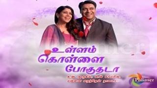 Ullam Kollai Poguthada 31-08-2016 Polimer TV serial