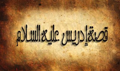 قصص الانبياء قصة نبي الله إدريس عليه السلام