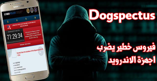 فيروس Dogspectus