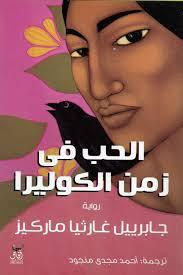 روايات رومانسية جريئة جدا / رواية الحب في زمن الكوليرا