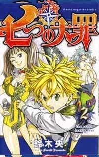 Nanatsu no Taizai Tomo 2